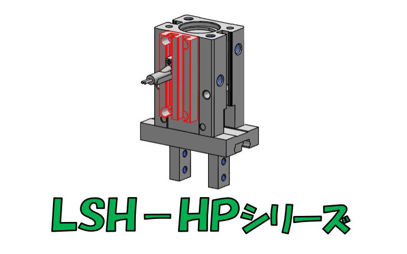 CKD製LSH-HPシリーズ