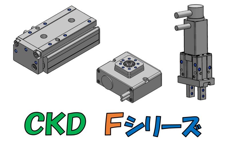 CKDのFシリーズ