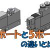電磁弁(ソレノイドバルブ)の3ポートと5ポートの違いとは?