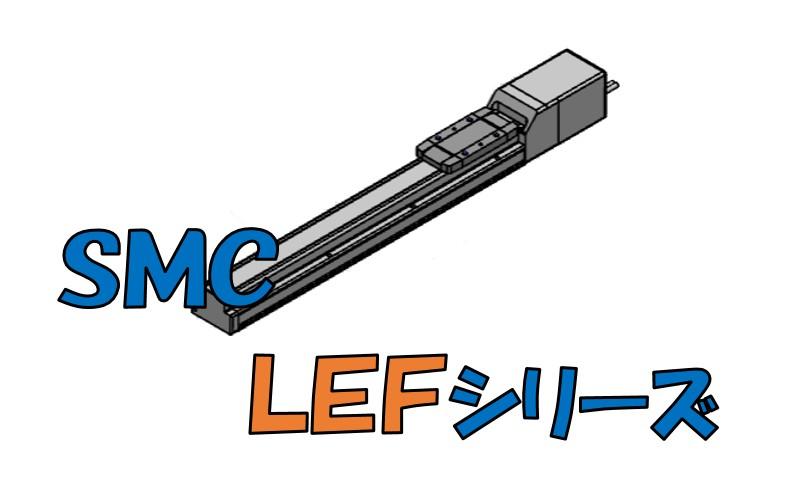 SMCのLEFシリーズ