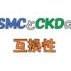 SMCとCKDの互換性